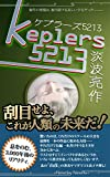 ケプラーズ5213