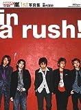 In a rush!―嵐1st写真集 (Magazine House mook) -