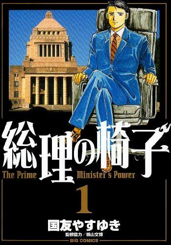 総理の椅子 1 (ビッグコミックス)