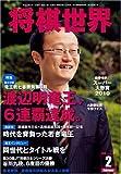 将棋世界 2010年 02月号 [雑誌]