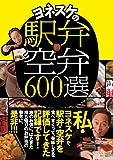 ヨネスケの駅弁空弁600選