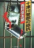 十津川警部の抵抗 (文春文庫)