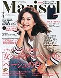 marisol (マリソル) 2014年 04月号 [雑誌]