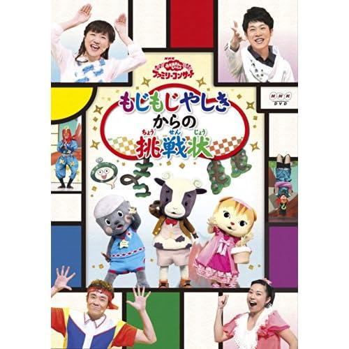 おかあさんといっしょファミリーコンサート「もじもじやしきからの挑戦状」 [DVD]をAmazonでチェック!