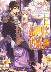 死神姫の再婚5 -微笑みと赦しの聖者-<死神姫の再婚> (ビーズログ文庫)