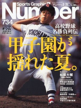 Sports Graphic Number (スポーツ・グラフィック ナンバー) 2009年 8/20号 [雑誌]