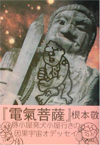 電気菩薩―豚小屋発犬小屋行きの因果宇宙オデッセイ〈上〉
