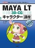 MAYA LT 3D‐CG キャラクター講座 (I・O BOOKS)
