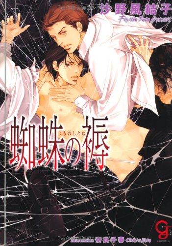 蜘蛛の褥 (ガッシュ文庫)