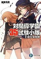 対魔導学園35試験小隊  2.魔女争奪戦 (富士見ファンタジア文庫)
