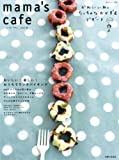 mama's cafe vol.8 (8) (私のカントリー別冊)