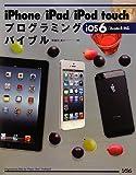 iPhone/iPad/iPod touch プログラミングバイブル iOS 6/Xcode 4対応 (smart phone programming bible)