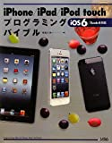 iPhone/iPad/iPod touch プログラミングバイブル iOS 6/Xcode 4対応 (smart phone programming bible)