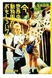 今、世界中で動物園がおもしろいワケ (講談社プラスアルファ新書)
