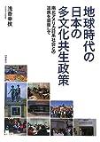 地球時代の日本の多文化共生政策 -南北アメリカ日系社会との連携を目指して-