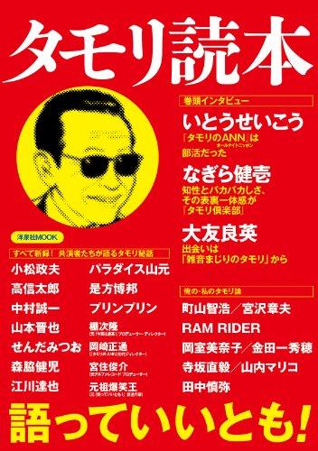 タモリ読本 (洋泉社MOOK)