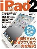iPad 2スタートブック (SOFTBANK MOOK)