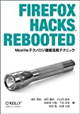 Firefox Hacks Rebooted ―Mozillaテクノロジ徹底活用テクニック