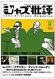 ジャズ批評 2009年 09月号 [雑誌]