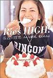Rie's HIGH!―みんな絶対、変われるよ [単行本] / 長谷川 理恵 (著); 幻冬舎 (刊)