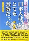 日本人はとても素敵だった―忘れ去られようとしている日本国という名を持っていた台湾人の心象風景 (シリーズ日本人の誇り)