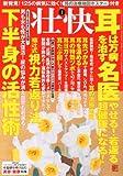 壮快 2013年 01月号 [雑誌]
