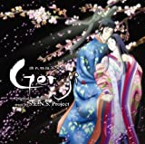 源氏物語千年紀 Genji オリジナルサウンドトラック