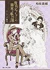 貴族デザイナーの華麗な事件簿 ロンドンの魔女 (富士見L文庫)