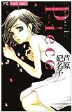 Piece 1 (フラワーコミックス)