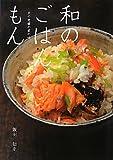 和のごはんもん―京の老舗の家の味