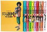 さすらいアフロ田中 コミック 全10巻完結セット (ビッグコミックス)