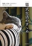 猫式生活のすゝめ