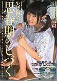 失禁物語 Vol.1 (SANWA MOOK)