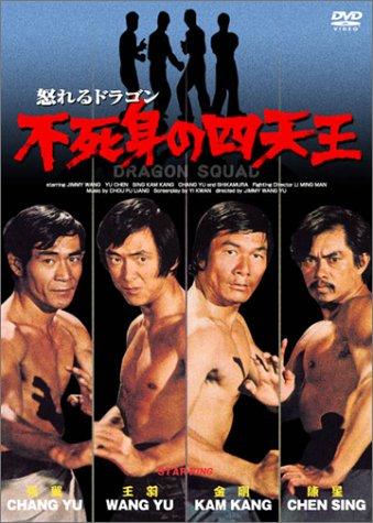 怒れるドラゴン 不死身の四天王 [DVD]
