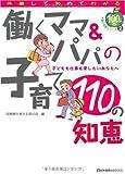 働くママ&パパの子育て110の知恵―子どもも仕事も愛したいあなたへ (100人の体験の知恵シリーズ)