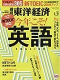週刊東洋経済 2016年19号