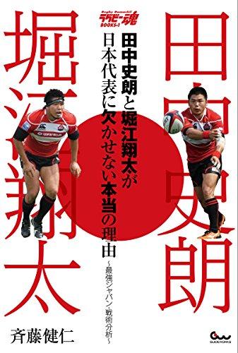 田中史朗と堀江翔太が日本代表に欠かせない本当の理由 ~最強ジャパン・戦術分析~ (ラグビー魂BOOKS-1)