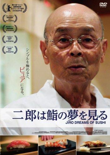 二郎は鮨の夢を見る [DVD]