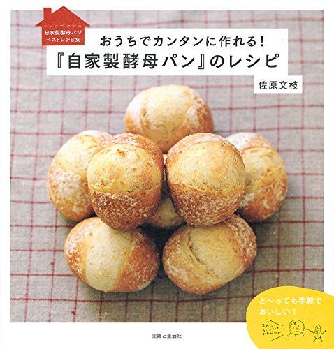 おうちでカンタンに作れる! 『自家製酵母パン』のレシピ (おうちBAKERY)