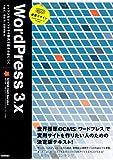 WordPress 3.x (速習デザイン)