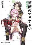 薔薇のマリアVer5 つぼみのコロナ2 (角川スニーカー文庫)