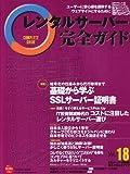 レンタルサーバー完全ガイド Vol.18 (インプレスムック)