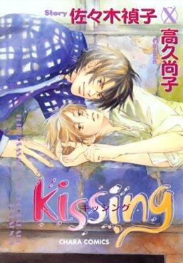 kissing (Chara COMICS)