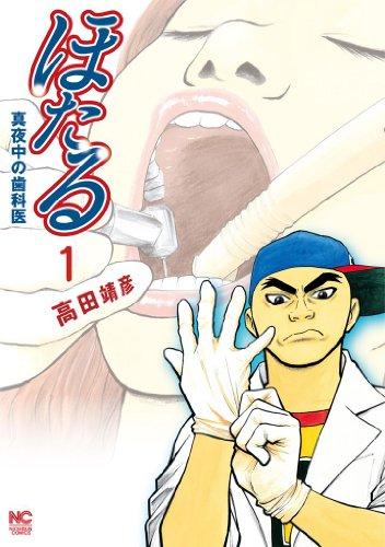 ほたる~真夜中の歯科医 1