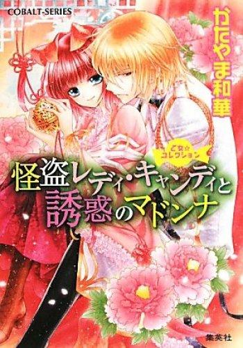 怪盗レディ・キャンディと誘惑のマドンナ 乙女・コレクション (コバルト文庫)