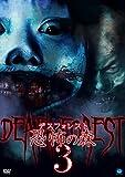 デスフォレスト 恐怖の森 3 [DVD]