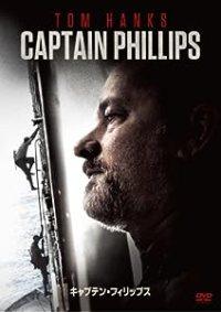 キャプテン・フィリップス -CAPTAIN PHILLIPS-