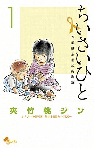 ちいさいひと 青葉児童相談所物語(1) (少年サンデーコミックス)