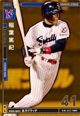 オーナーズリーグ マスターズ2013 OLM02/044/GM/稲葉篤紀/2001年ヤクルト