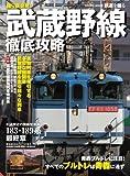 武蔵野線徹底攻略―撮り鉄必見! (COSMIC MOOK 鉄道を撮る)